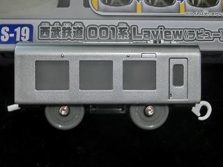 プラレール「S-19西武鉄道001系Laview(ラビュー)」 中間車 ②