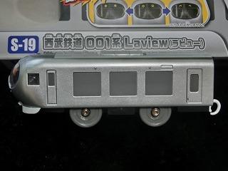 プラレール「S-19西武鉄道001系Laview(ラビュー)」 後部車