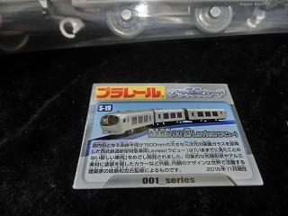 プラレール「S-19西武鉄道001系Laview(ラビュー)」 プラ列車カード