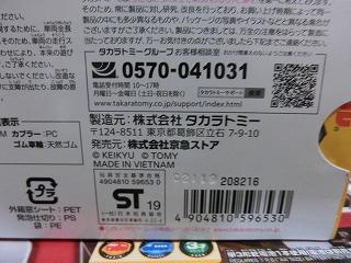 プラレール京急1500形(単品) 箱裏