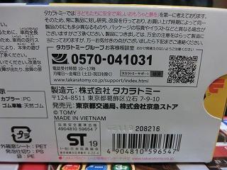 プラレール都営浅草線5300形(単品) 箱裏