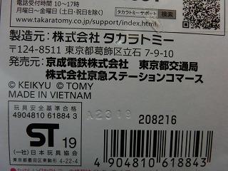 プラレール京成・都営・京急 相互直通50周年トリプルセット 箱裏