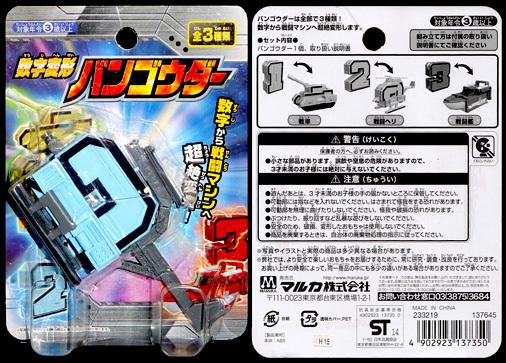 マルカ 数字変形バンゴウダー 2,戦闘ヘリ