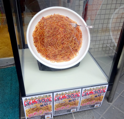 東京都台東区上野 がっつり!スパゲッティ 葉゜す多家 御徒町店