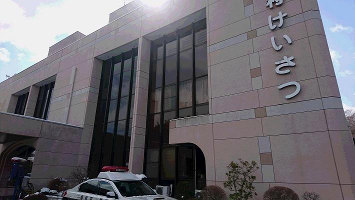 田村警察署