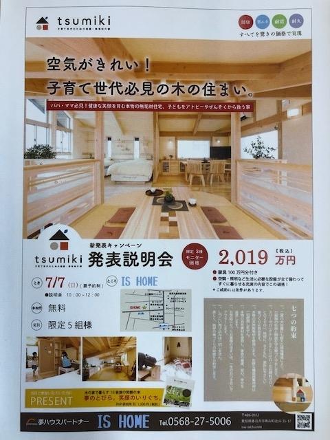 tumiki広告写真