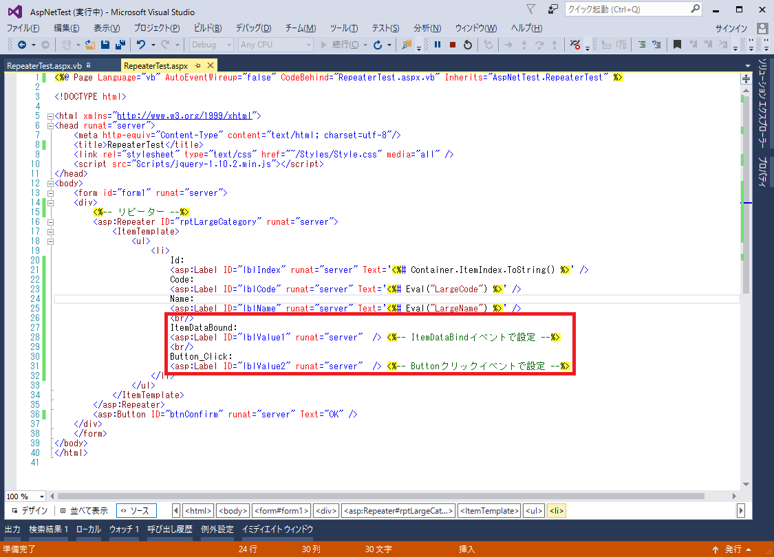 aspnet_repeater_dataitem_02.png
