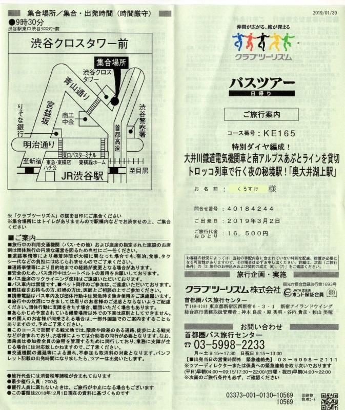 190302okuohi04a2.jpg