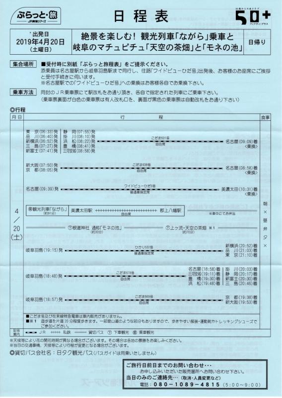 201904nagaragawa01a2.jpg