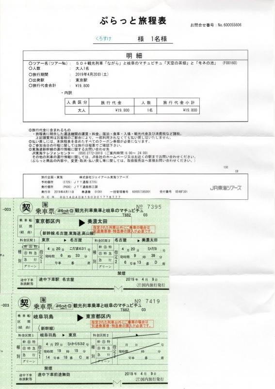201904nagaragawa02a2.jpg