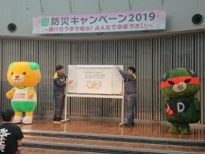防災キャンペーン高島屋2019