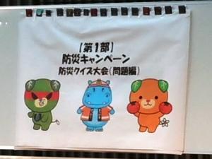防災キャンペーン高島屋2019-1