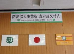 防災協力事業所表彰式1