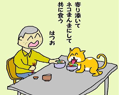 川柳 31年4月 ネコまんま はつお作 ペ