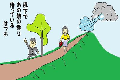 川柳 31年4月 吹く風下 はつお作 ペ