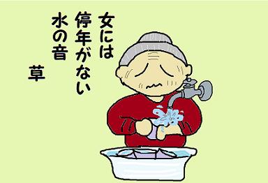 川柳 31年4月 水 草作  ペ