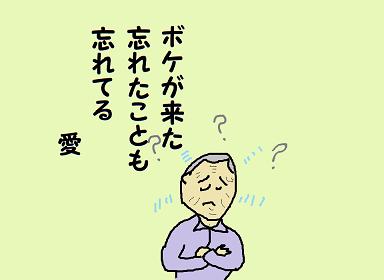 川柳 31年4月 忘れる 愛作(ブログ) ペ