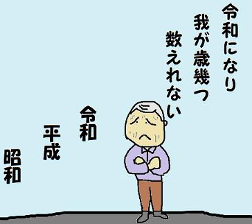 川柳 令和元年5月 雑詠 2 ペ