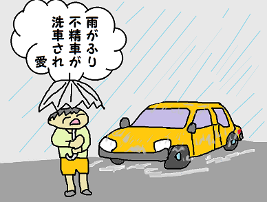 川柳 令和元年 6月 雨 愛