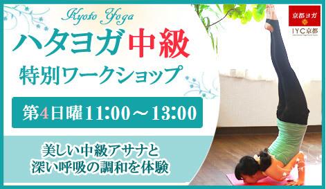 4月のスペシャルイベント★ハタヨガ中級特別ワークショップ