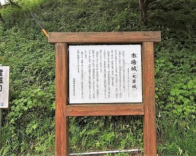 Photo Editor_豊田市市場城跡の見学 004
