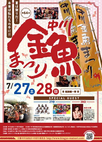 金魚まつりポスター2019