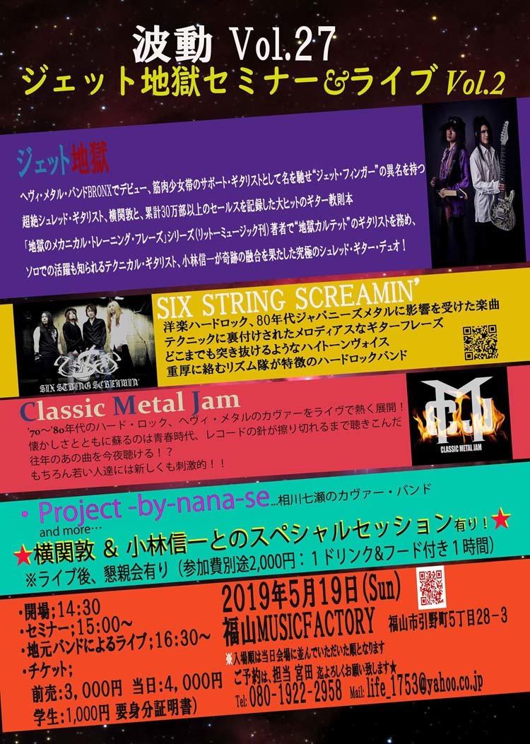 hadou27-flyer1.jpg