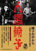 ningenisu-isu_no_nakakara_book.jpg