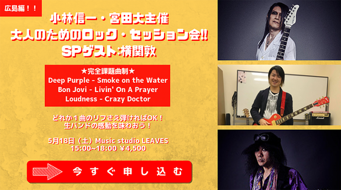 otona_rock_session-flyer1.png