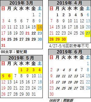 2019年春カレンダー