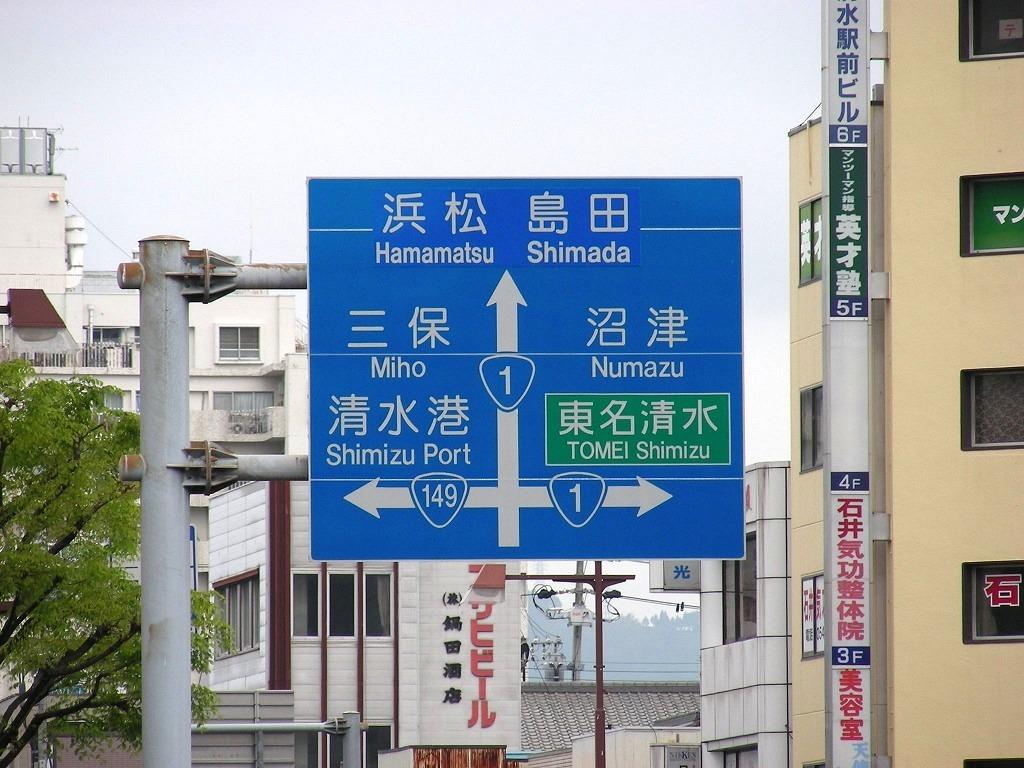 静岡 178