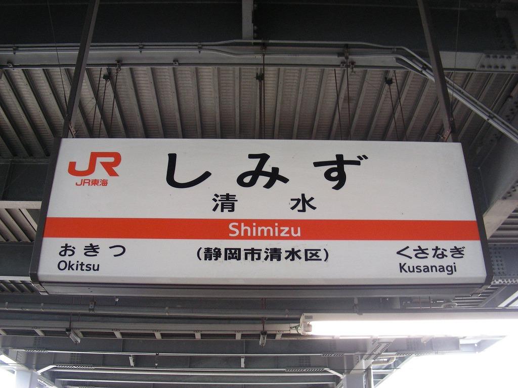 静岡 200