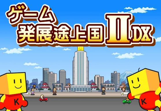 ゲーム発展途上國ⅡDX タイトル画面 スクショ
