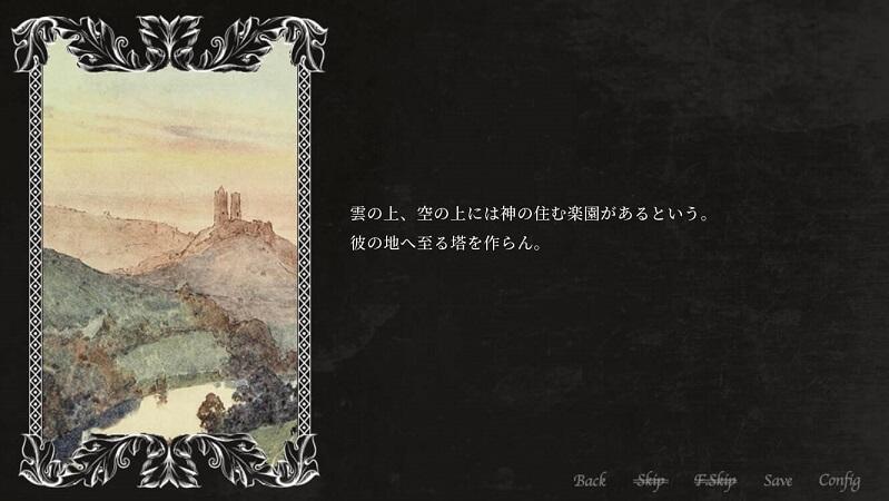 幸福の塔 スクショ 楽園へ至る塔 min