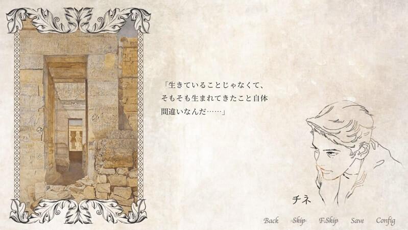 幸福の塔 スクショ チネ min