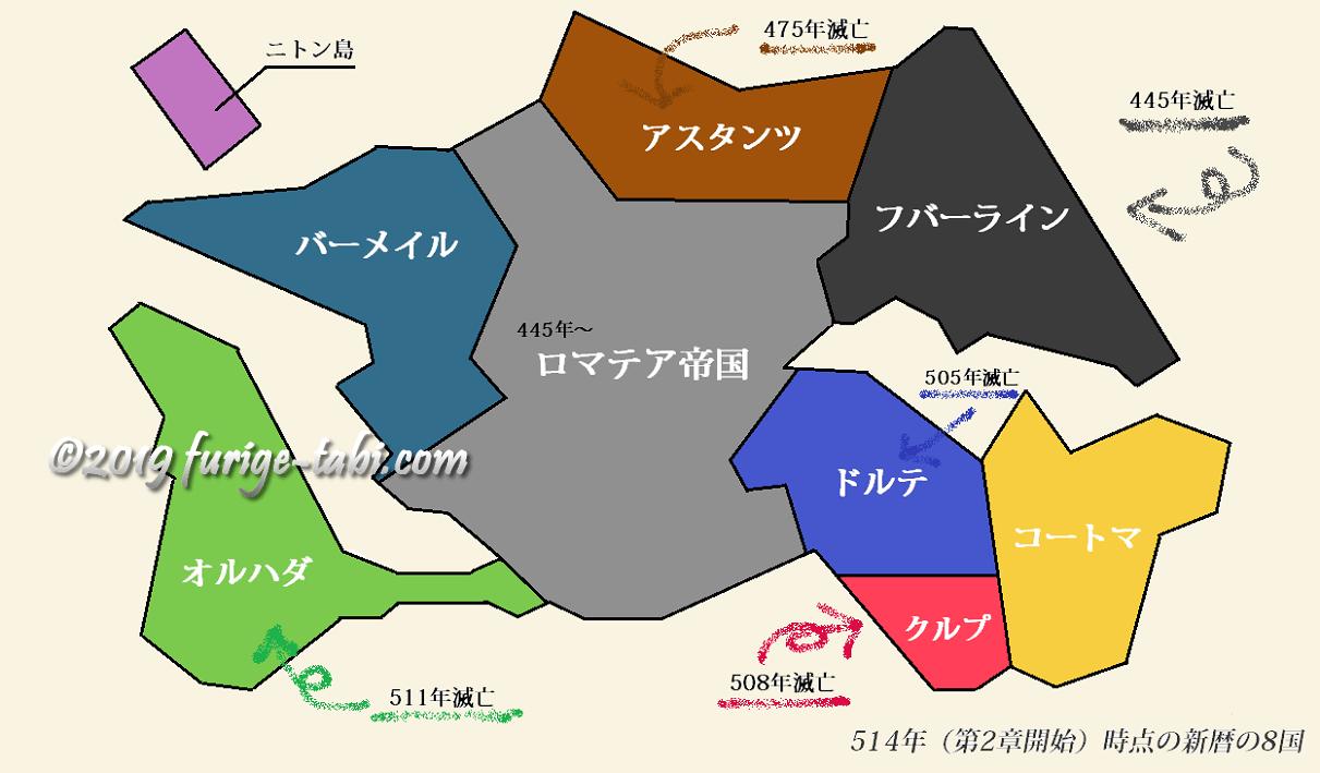 グレイメルカ 新暦の8国 furige tabi com