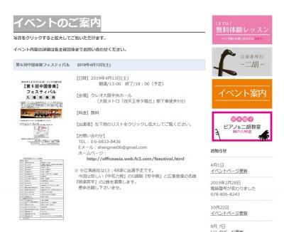 神戸六甲二胡教室 イベントご案内のページへ