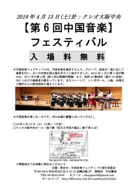 第6回中国音楽フェスティバル
