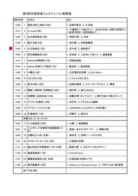 第6回中国音楽フェスティバル プログラム