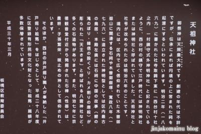 西台天祖神社(板橋区西台)5