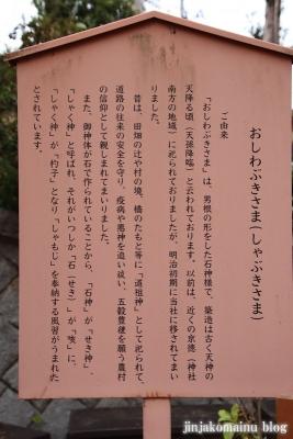 西台天祖神社(板橋区西台)56