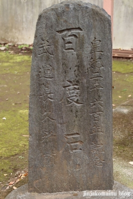 西台天祖神社(板橋区西台)60