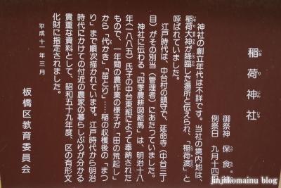 中台稲荷神社(板橋区若木)4