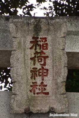 中台稲荷神社(板橋区若木)2