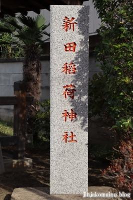 新田稲荷神社(足立区新田)4
