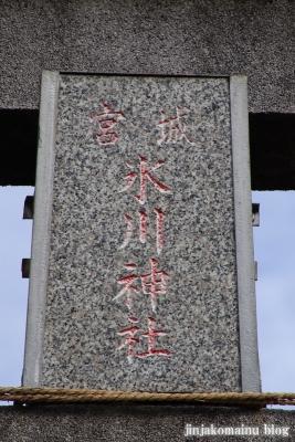 宮城氷川神社(足立区宮城)4
