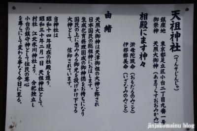 小台天祖神社(足立区小台)5