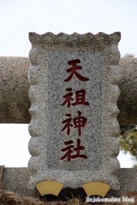 小台天祖神社(足立区小台)3