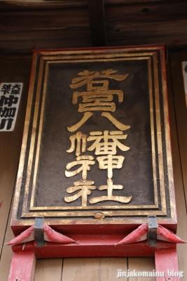 若宮八幡神社(北区豊島)3
