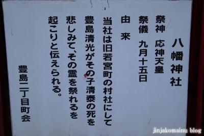 若宮八幡神社(北区豊島)4
